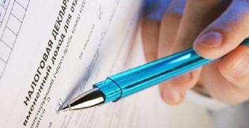 Документы на налоговый вычет за покупку квартиры в ипотеку