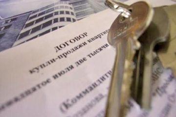 Договор купли-продажи квартиры с материнским капиталом